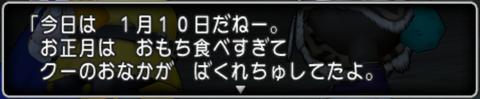 tennohi20210110b