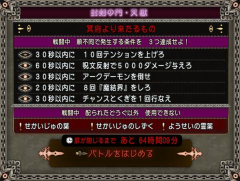 tengoku20190727