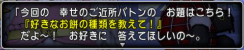 baton20190211a