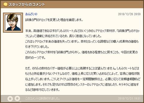 teianhiroba20181230