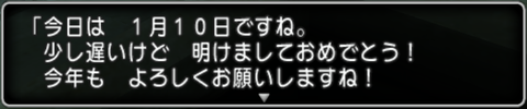 tennohi20210110d