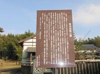 政隆公の墓案内板