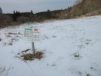 看板雪 自然保護区