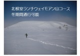 モアン山コース