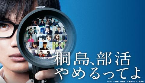 topImage-kirishima-movie
