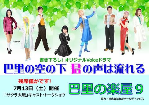 楽屋9ドラマタイトル入20190624