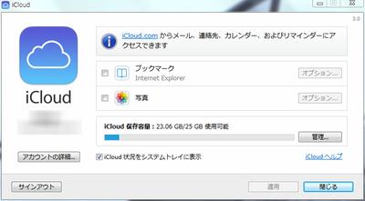 iCloudコンパネ3