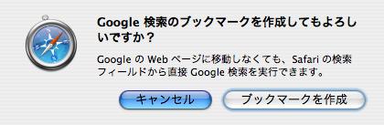 Safari + Google