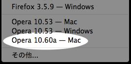 Opera 10.60a が追加されたリスト
