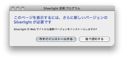 silverlight alart