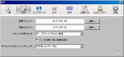 Safari for Windows 表示設定(正)
