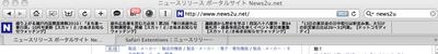 スクリーンショット : News2u.net Safari機能拡張