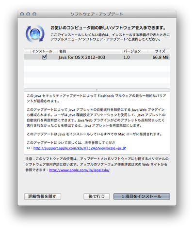 java for OS X 2012-003