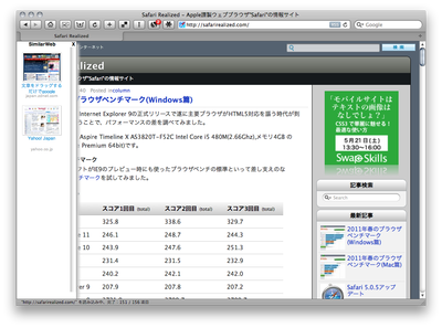 SimilarWeb スクリーンショット