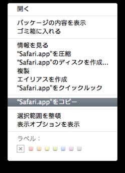 Safari.appのcopy