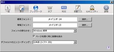 Safari for Windows 表示設定(Windows標準)