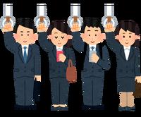train_stand_tsurikawa_business