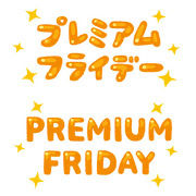thumbnail_text_premium_friday