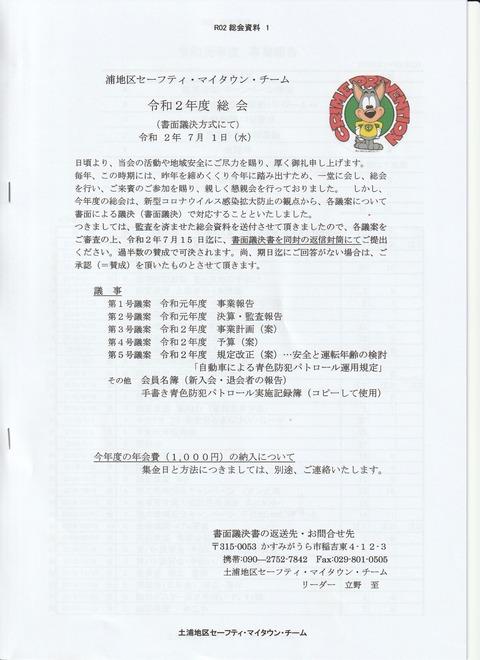 soukai01-2