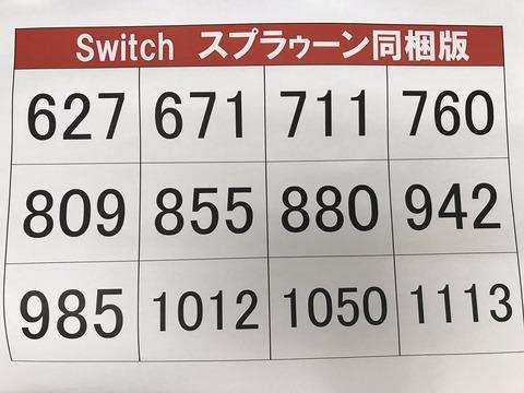 45478Snitch6a