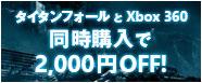 28883TaitanOtiru0