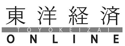 47326Toyokeizai