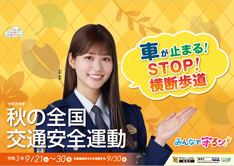 20210921SafetyCampaign
