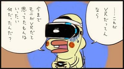 50193NishiVR