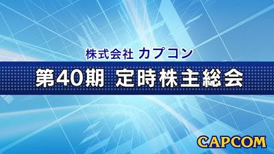 51181Capcom