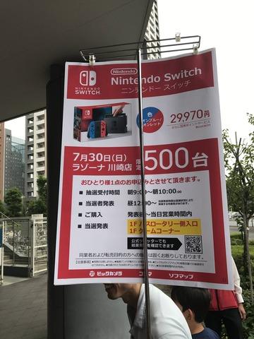 45478Snitch1