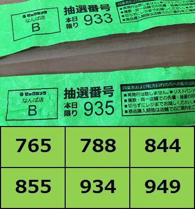 45491Bicbicbic0
