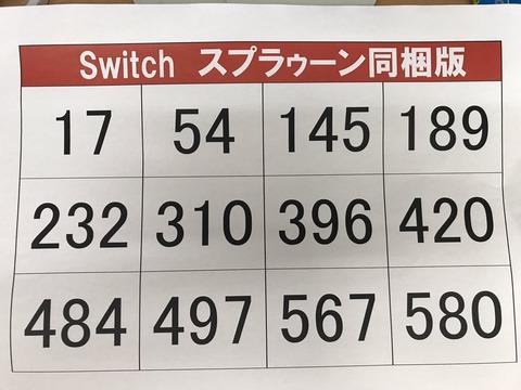 45478Snitch6b