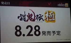 29399ToukidenKiwami0
