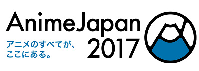 20170325AnimeJapan