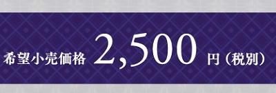 51248TuukaSetsujitsu