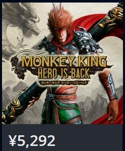 51589MonkeyKing