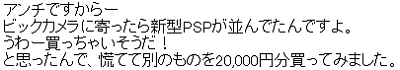 34975FivePBsakariP0