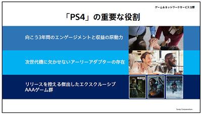 51552GhostOfTsushima