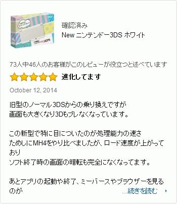 33242AmazonReviewNishi4