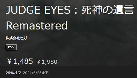 56548JudgeEyes