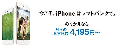 35639Softbank0