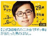 39596Pokemotoko0