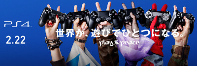 33173PlayStationfour0