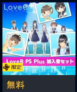 50361LoveR