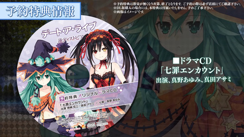 53980DateALive1