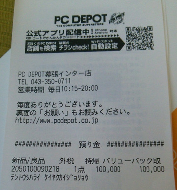 41017PCdepot0
