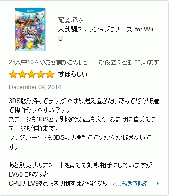 33242AmazonReviewNishi6