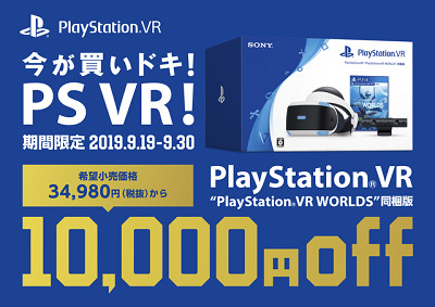51814PlayStationVR