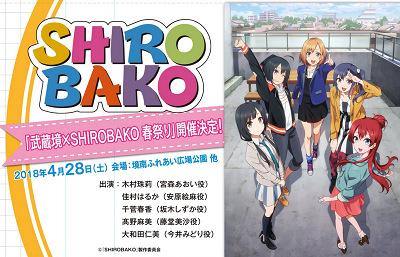 47562Shirobako