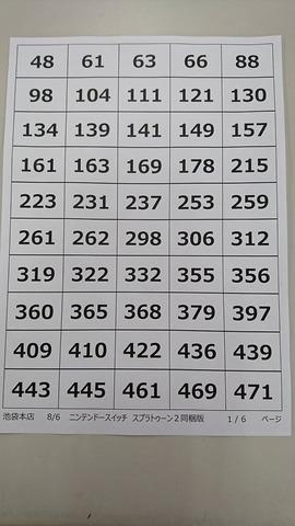 45529Nishibukuro1